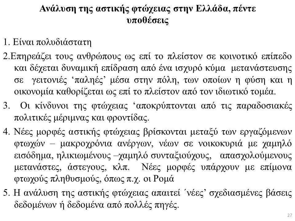 Ανάλυση της αστικής φτώχειας στην Ελλάδα, πέντε υποθέσεις 1.