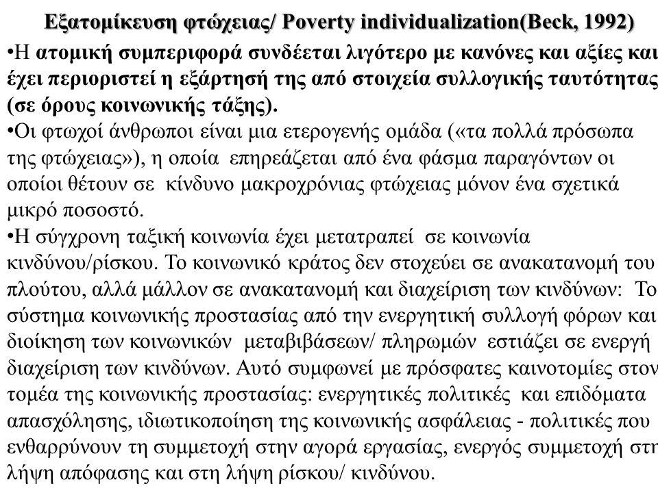 Η ατομική συμπεριφορά συνδέεται λιγότερο με κανόνες και αξίες και έχει περιοριστεί η εξάρτησή της από στοιχεία συλλογικής ταυτότητας (σε όρους κοινωνικής τάξης).