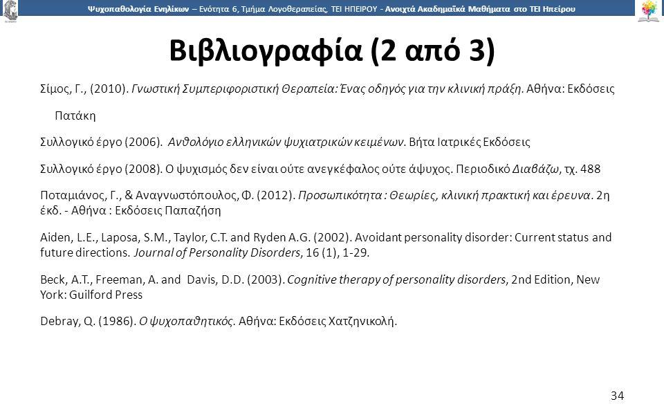 3434 Ψυχοπαθολογία Ενηλίκων – Ενότητα 6, Τμήμα Λογοθεραπείας, ΤΕΙ ΗΠΕΙΡΟΥ - Ανοιχτά Ακαδημαϊκά Μαθήματα στο ΤΕΙ Ηπείρου Βιβλιογραφία (2 από 3) Σίμος, Γ., (2010).