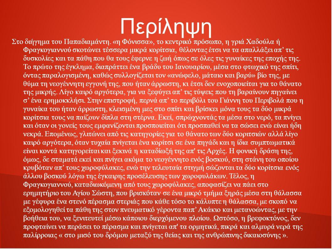 Φιλολογικά Στοιχεία ● Η Φόνισα είναι νουβέλα ● Η γλώσσα είναι καθαρεύουσα και δημοτική με ιδιωματισμούς της Σκιάθου στα διαλογικά μέρη ● Δημοσιεύτηκε σε συνέχειες μέχρι τον Ιούνιο του 1903 στη Σκιάθο ● Η αφηγηματικές τεχνικές είναι: διήγηση αφήγηση περιγραφή διάλογος εσωτερικός μονόλογος ● Ο αφηγητής είναι παντογνώστης με μηδενική εστίαση δηλαδή δε συμμετέχει στην πλοκή και η αφήγηση είναι τριτοπρόσωπη ● Ο χρόνος είναι αφηγημένος σε αναδρομές στο παρελθόν ● Ύφος: λεπτομερείς περιγραφές τοπίων υπαίθρου αλλά και επαρχιακών χωριών με χρήση αρκετών επιθέτων, πολλές οπτικοακουστικές εικόνες
