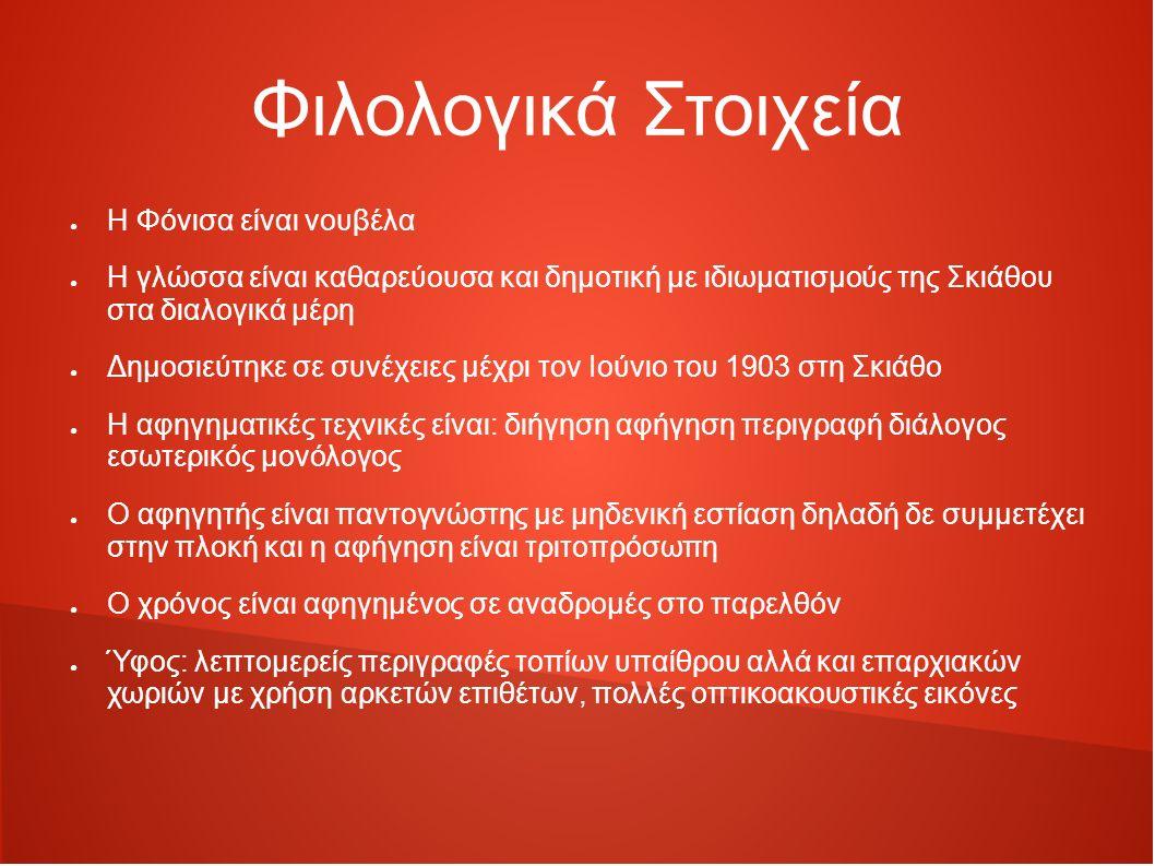 Φιλολογικά Στοιχεία ● Η Φόνισα είναι νουβέλα ● Η γλώσσα είναι καθαρεύουσα και δημοτική με ιδιωματισμούς της Σκιάθου στα διαλογικά μέρη ● Δημοσιεύτηκε