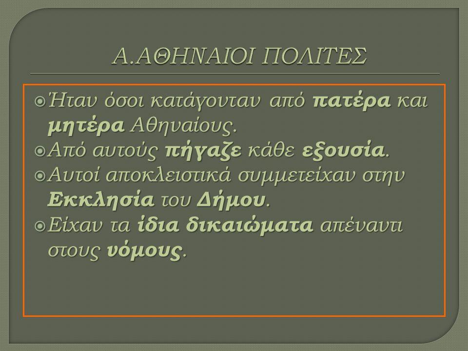  Ήταν όσοι κατάγονταν από πατέρα και μητέρα Αθηναίους.