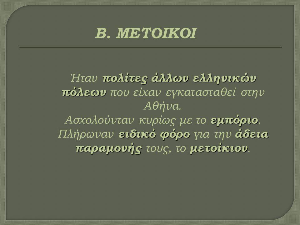 πολίτεςάλλωνελληνικών πόλεων Ήταν πολίτες άλλων ελληνικών πόλεων που είχαν εγκατασταθεί στην Αθήνα.