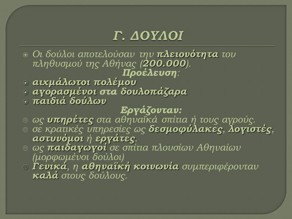 πλειονότητα 200.000  Οι δούλοι αποτελούσαν την πλειονότητα του πληθυσμού της Αθήνας ( 200.000 ).