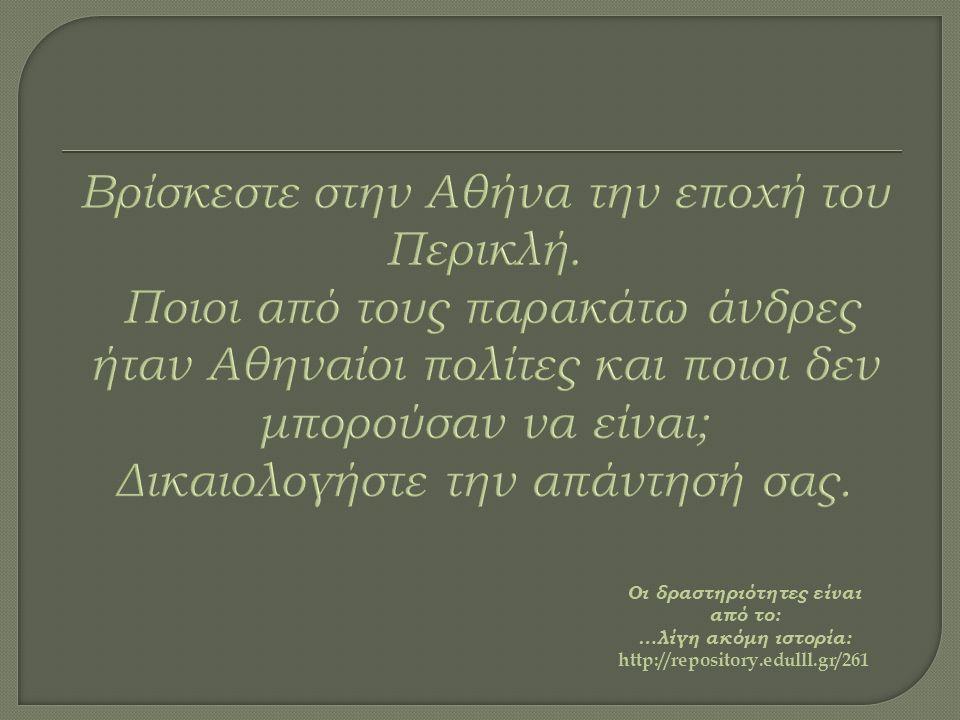 Οι δραστηριότητες είναι από το: …λίγη ακόμη ιστορία: http://repository.edulll.gr/261