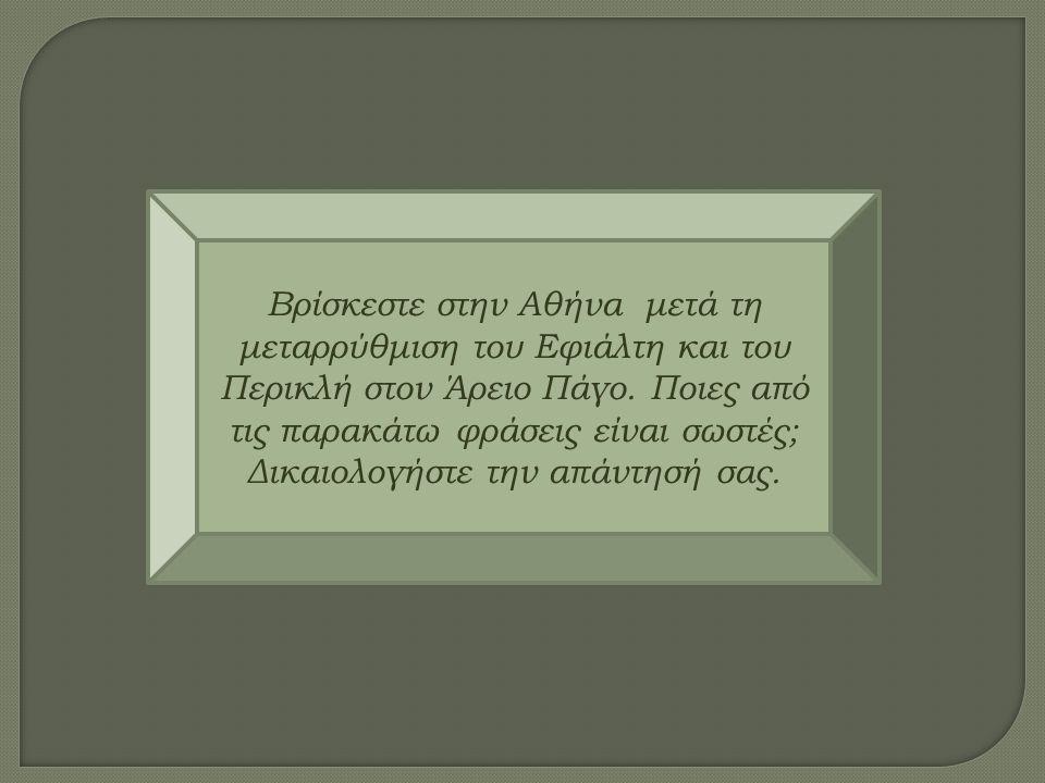 Βρίσκεστε στην Αθήνα μετά τη μεταρρύθμιση του Εφιάλτη και του Περικλή στον Άρειο Πάγο.