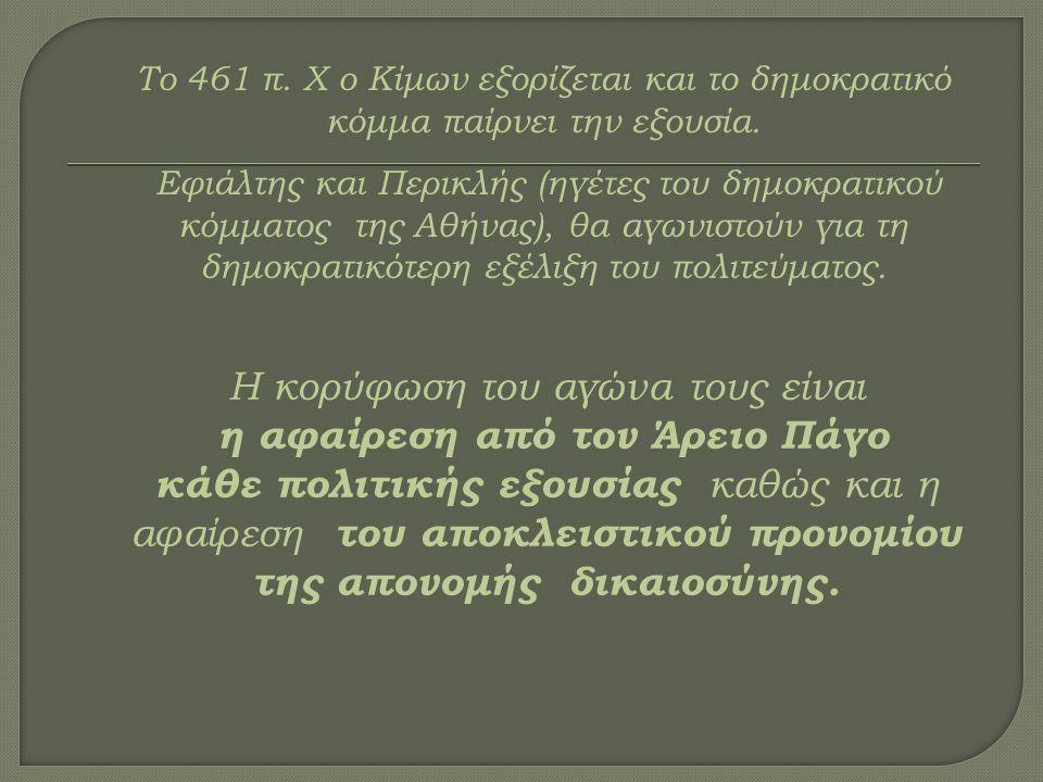 Το 461 π. Χ ο Κίμων εξορίζεται και το δημοκρατικό κόμμα παίρνει την εξουσία.