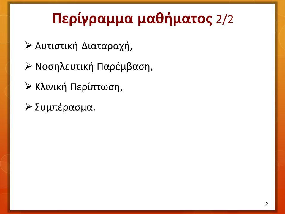 Ψυχοφαρμακολογικές Παρεμβάσεις 1/2  Για καταθλιπτικές διαταραχές στα παιδιά, χορήγηση αντικαταθλιπτικών (εκλεκτικών αναστολέων επαναπρόσληψης σεροτονίνης),  Για σταθεροποίηση της διάθεσης χορήγηση λιθίου, βαλπροϊκό νάτριο (Depakine), λαμοτριγίνη (Lamictal) και άτυπα αντιψυχωσικά για αντιμετώπιση συμπτωμάτων διπολικής διαταραχής.