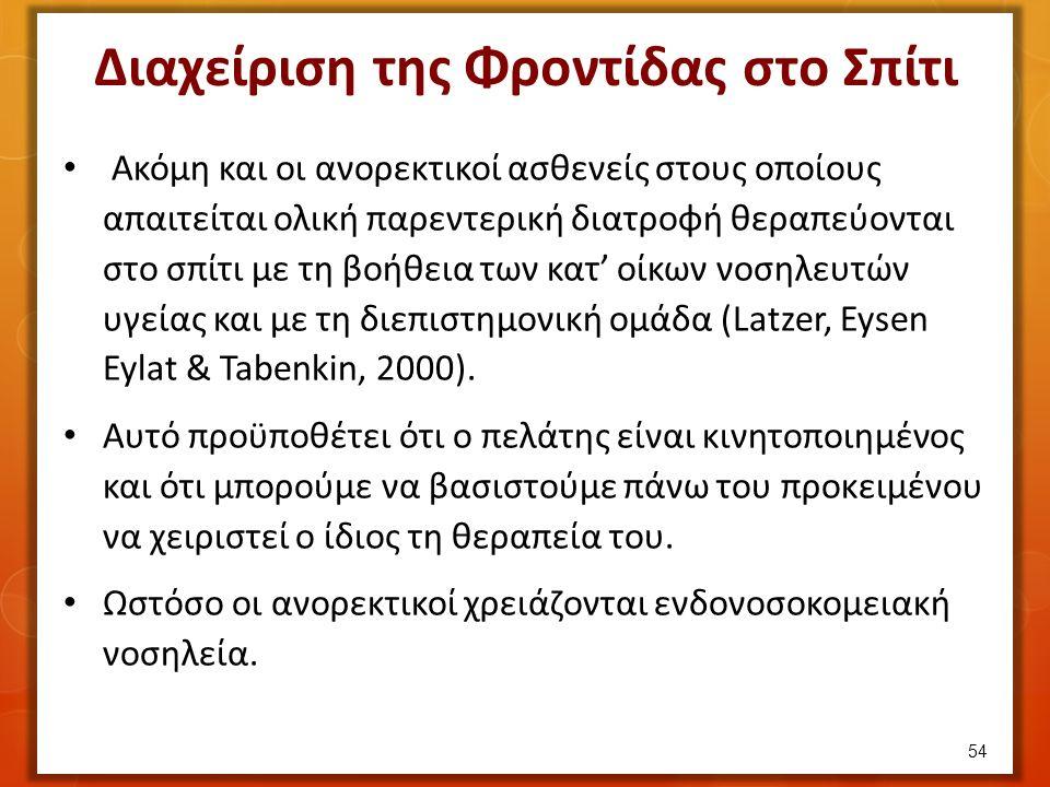 Διαχείριση της Φροντίδας στο Σπίτι Ακόμη και οι ανορεκτικοί ασθενείς στους οποίους απαιτείται ολική παρεντερική διατροφή θεραπεύονται στο σπίτι με τη βοήθεια των κατ' οίκων νοσηλευτών υγείας και με τη διεπιστημονική ομάδα (Latzer, Eysen Eylat & Tabenkin, 2000).