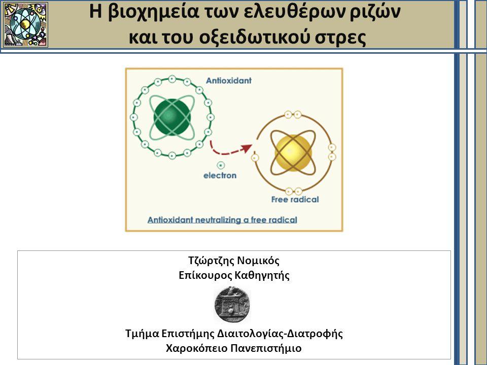 Ενδογενή, μη ενζυμικά αντιοξειδωτικά συστήματα Λιποικό οξύ Συμπαράγοντα για α-αφυδρογονάσες, συμμετέχει σε αντιδράσεις μεταφοράς -S-O- Συντίθεται ενδογενώς αλλά μπορεί να παραληφθεί και από τη διατροφή Σε πολύ μικρά ποσά στα κύτταρα και συνδεδεμένο σε ενζυμικά συμπλέγματα και συνεπώς έχει περιορισμένη αντιοξειδωτική δράση σε αυτή τη μορφή.