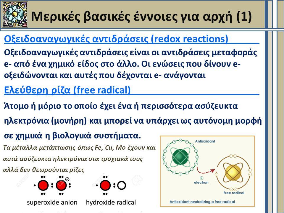 Μερικές βασικές έννοιες για αρχή (1) Οξειδοαναγωγικές αντιδράσεις (redox reactions) Οξειδοαναγωγικές αντιδράσεις είναι οι αντιδράσεις μεταφοράς e- από ένα χημικό είδος στο άλλο.