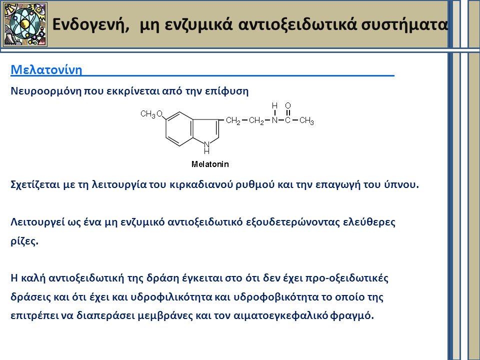 Ενδογενή, μη ενζυμικά αντιοξειδωτικά συστήματα Μελατονίνη Νευροορμόνη που εκκρίνεται από την επίφυση Σχετίζεται με τη λειτουργία του κιρκαδιανού ρυθμού και την επαγωγή του ύπνου.