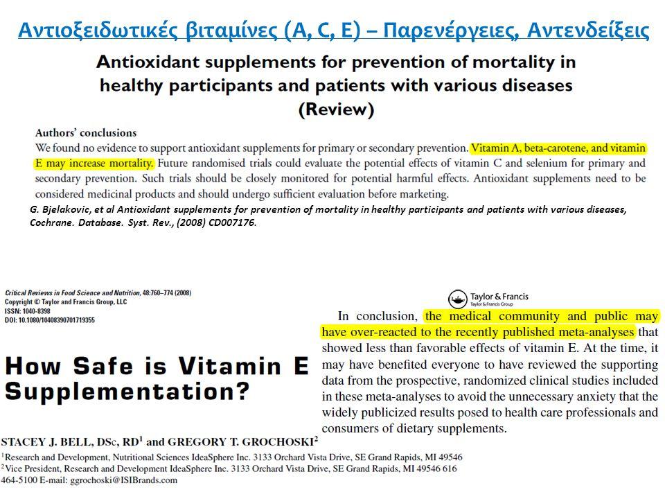 Αντιοξειδωτικές βιταμίνες (Α, C, E) – Παρενέργειες, Αντενδείξεις G.