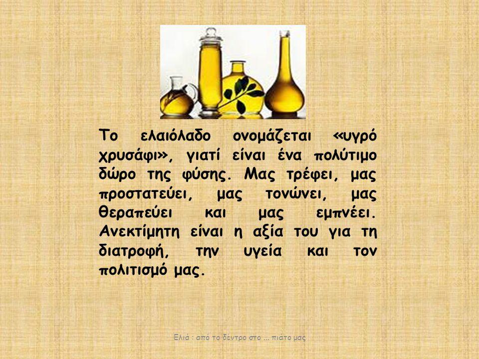 Το ελαιόλαδο ονομάζεται «υγρό χρυσάφι», γιατί είναι ένα πολύτιμο δώρο της φύσης.