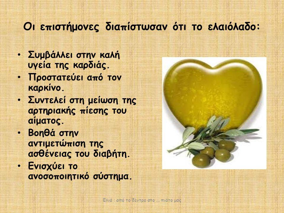 Οι επιστήμονες διαπίστωσαν ότι το ελαιόλαδο: Συμβάλλει στην καλή υγεία της καρδιάς.
