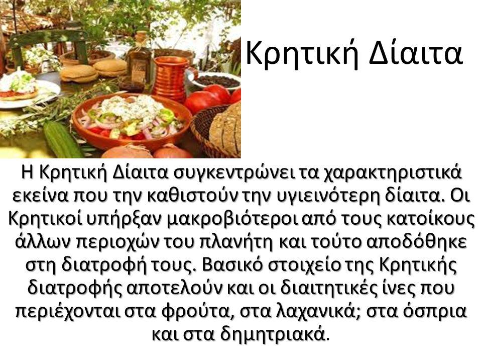 Η ΚΡΗΤΙΚΗ ΔΙΑΤΡΟΦΗ Η Κρήτη έχει μια από τις αρχαιότερες και πιο εύγευστες γαστριμαργικές παραδόσεις στον κόσμο, μια παράδοση γεύσεων, αρωμάτων, υλικών και τεχνοτροπιών που ξεκινά από τα προϊστορικά χρόνια και φθάνει μέχρι σήμερα.Η Κρητική διατροφή είναι το πιο χαρακτηριστικό και ποιοτικά υψηλό παράδειγμα μεσογειακής διατροφής.Οι Κρητικοί τρέφονται με τα προϊόντα που παράγει η γη τους, δηλαδή τρώνε άφθονα κηπευτικά, χόρτα και λαχανικά, όσπρια και φρούτα
