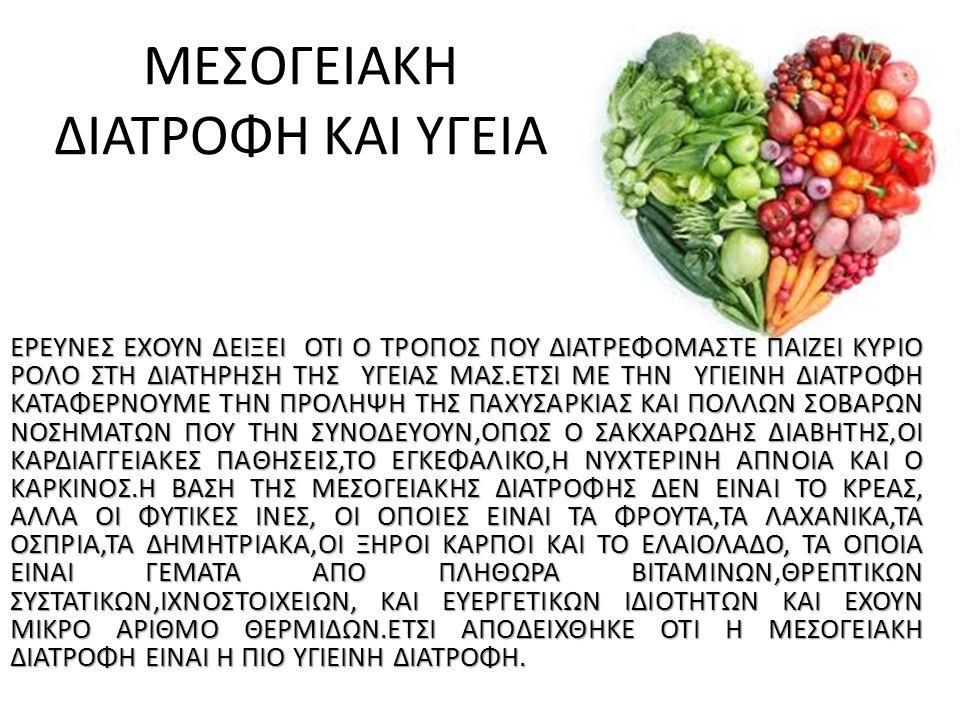 Μεσογειακή διατροφή είναι όρος που επινοήθηκε από τον φυσιολόγο Άνσελ Κις για να περιγράψει το μοντέλο διατροφής, το οποίο ακολουθούσαν οι λαοί της μεσογείου.