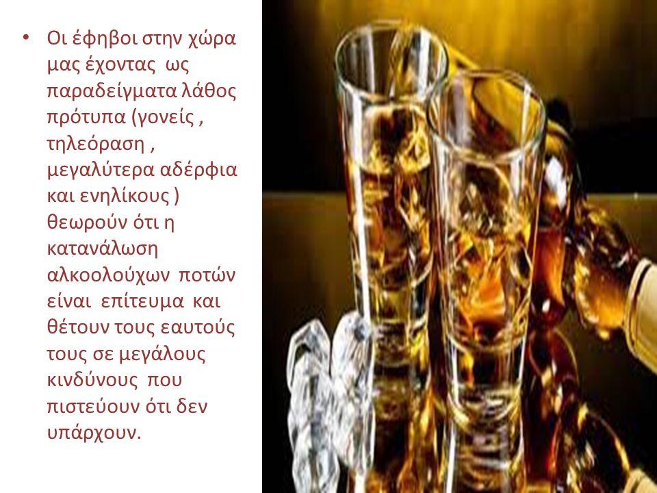ΠΟΤΑ Τα ποτά είναι μια κακία διατροφική συνήθεια εφήβων αλλά και ενηλίκων από τα οποία κινδυνεύουν σε πολύ μεγάλο βαθμό.