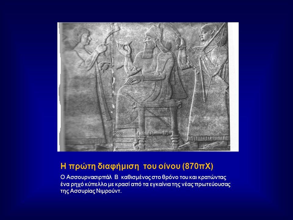 Η πρώτη διαφήμιση του οίνου (870πΧ) Ο Ασσουρνασιρπάλ Β καθισμένος στο θρόνο του και κρατώντας ένα ρηχό κύπελλο με κρασί από τα εγκαίνια της νέας πρωτεύουσας της Ασσυρίας Νιμρούντ.
