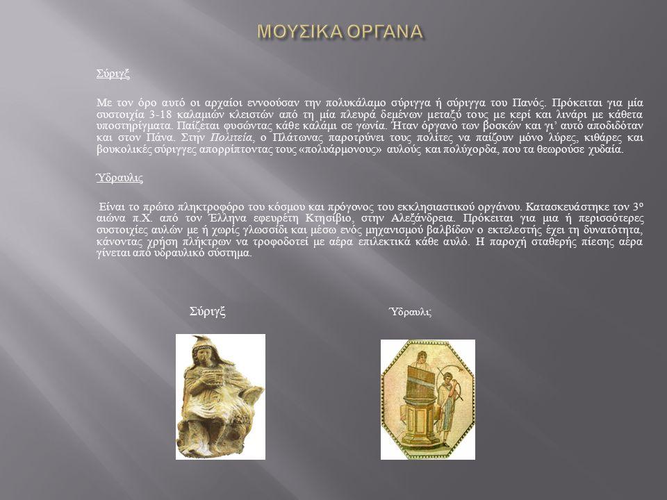 Σύριγξ Με τον όρο αυτό οι αρχαίοι εννοούσαν την πολυκάλαμο σύριγγα ή σύριγγα του Πανός.