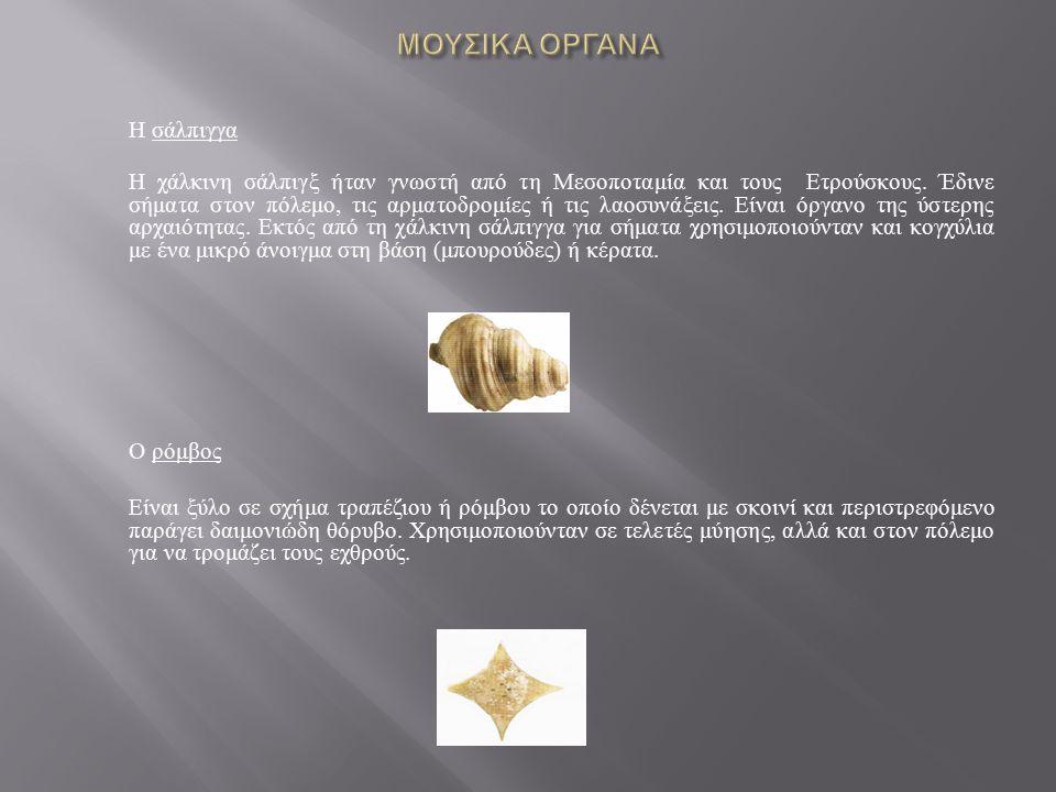 Η σάλπιγγα Η χάλκινη σάλπιγξ ήταν γνωστή από τη Μεσοποταμία και τους Ετρούσκους.