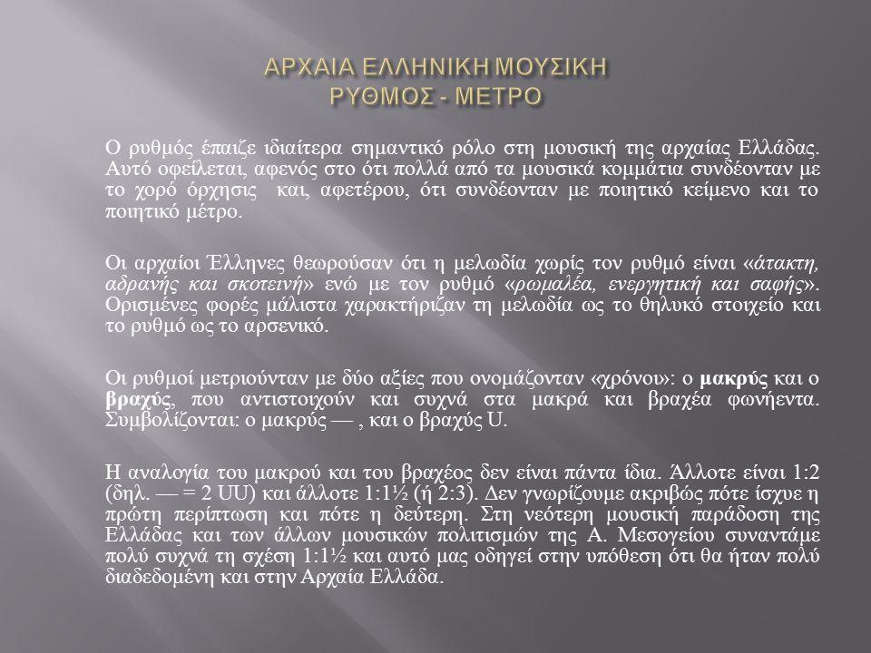 Ο ρυθμός έπαιζε ιδιαίτερα σημαντικό ρόλο στη μουσική της αρχαίας Ελλάδας.