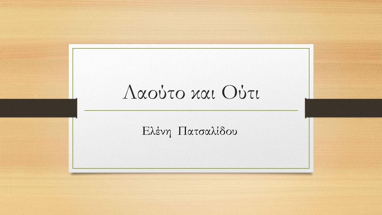 Η χρήση του είναι πολύ διαδεδομένη στην Κρήτη,όπου συνοδεύει κυρίως την λύρα,καθώς και στην Κύπρο, όπου συνοδεύει συνήθως το βιολί.