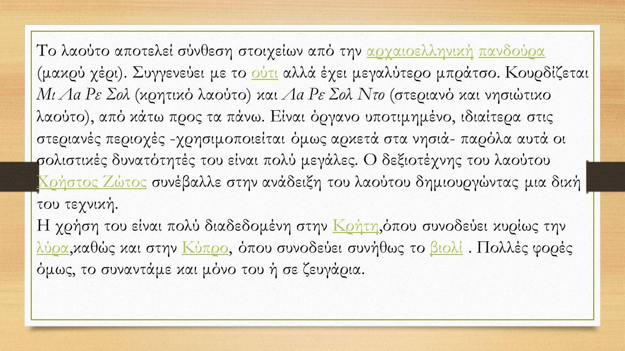 ΤΑ ΚΟΥΔΟΥΝΑΚΙΑ Τα κουδουνάκια λέγονται και αλλιώς ζήλιες και τις βρίσκεις συνήθως στην Κωνσταντινούπολη.
