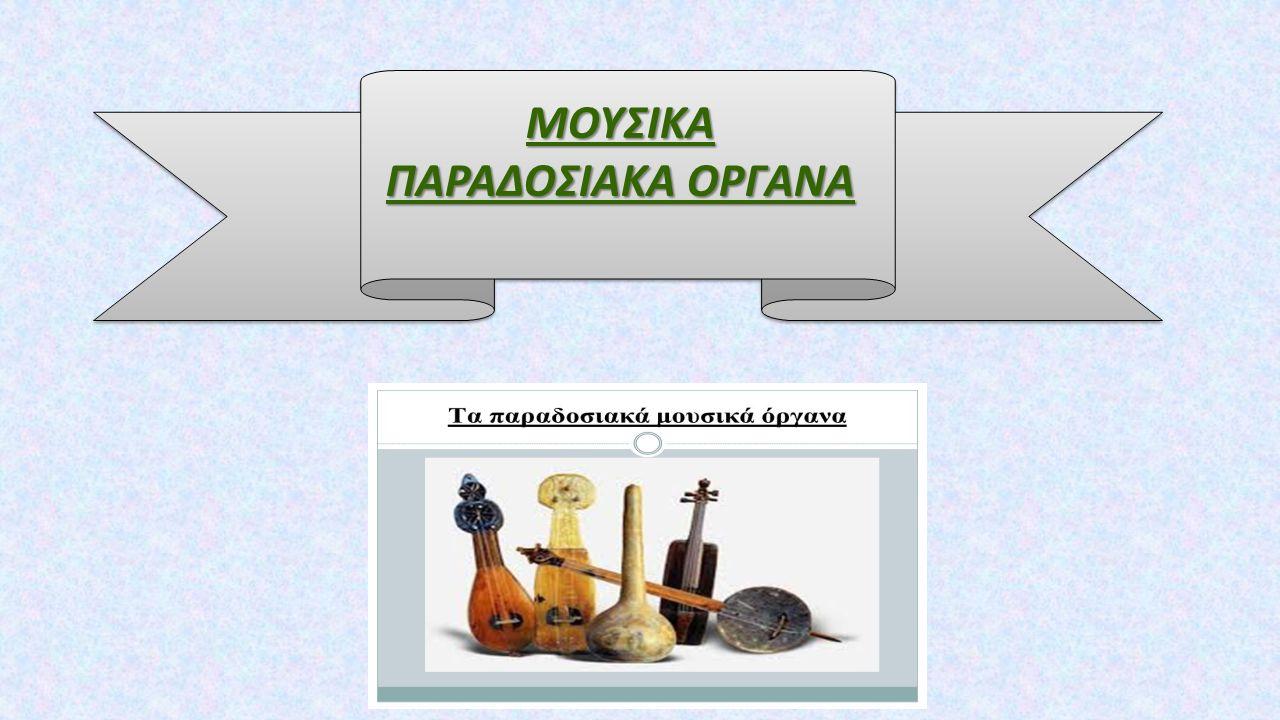 ΜΟΥΣΙΚΑ ΠΑΡΑΔΟΣΙΑΚΑ ΟΡΓΑΝΑ