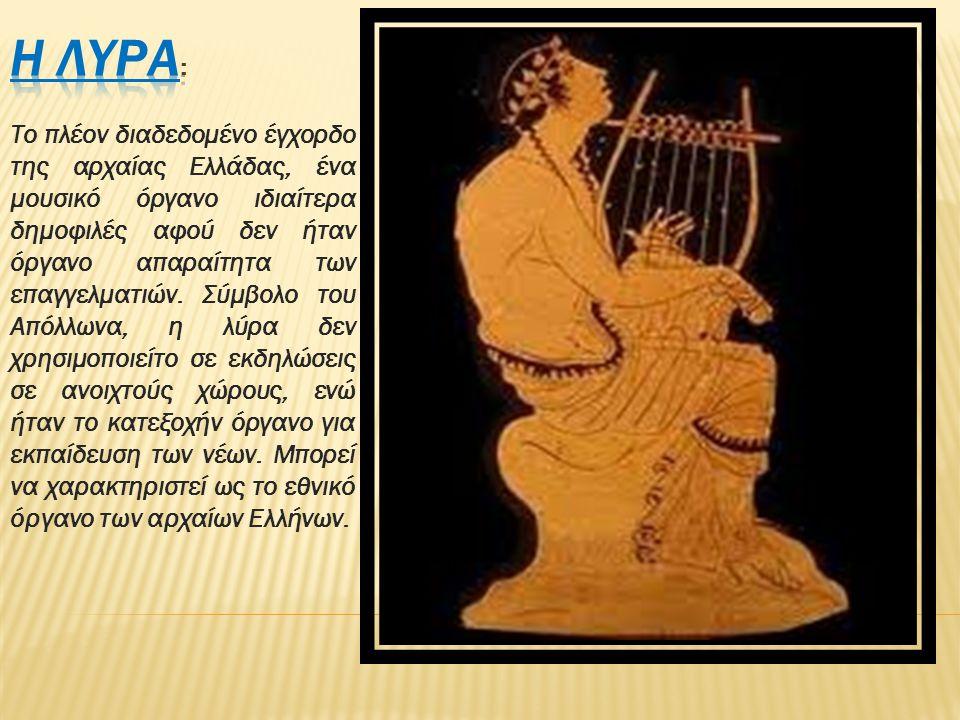 Το πλέον διαδεδομένο έγχορδο της αρχαίας Ελλάδας, ένα μουσικό όργανο ιδιαίτερα δημοφιλές αφού δεν ήταν όργανο απαραίτητα των επαγγελματιών. Σύμβολο το