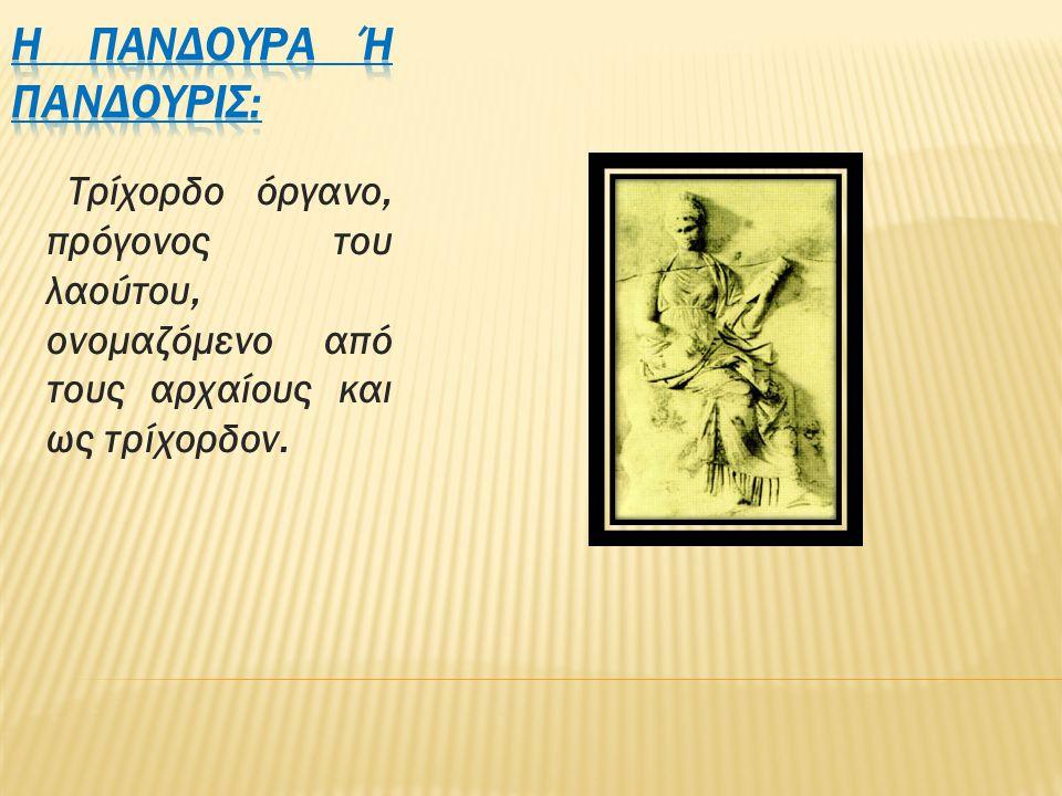 Τρίχορδο όργανο, πρόγονος του λαούτου, ονομαζόμενο από τους αρχαίους και ως τρίχορδον.