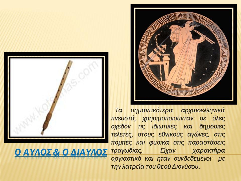 Τα σημαντικότερα αρχαιοελληνικά πνευστά, χρησιμοποιούνταν σε όλες σχεδόν τις ιδιωτικές και δημόσιες τελετές, στους εθνικούς αγώνες, στις πομπές και φυσικά στις παραστάσεις τραγωδίας.