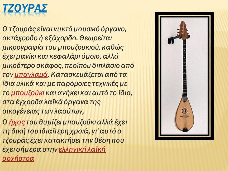Ο τζουράς είναι νυκτό μουσικό όργανο, οκτάχορδο ή εξάχορδο. Θεωρείται μικρογραφία του μπουζουκιού, καθώς έχει μανίκι και κεφαλάρι όμοιο, αλλά μικρότερ