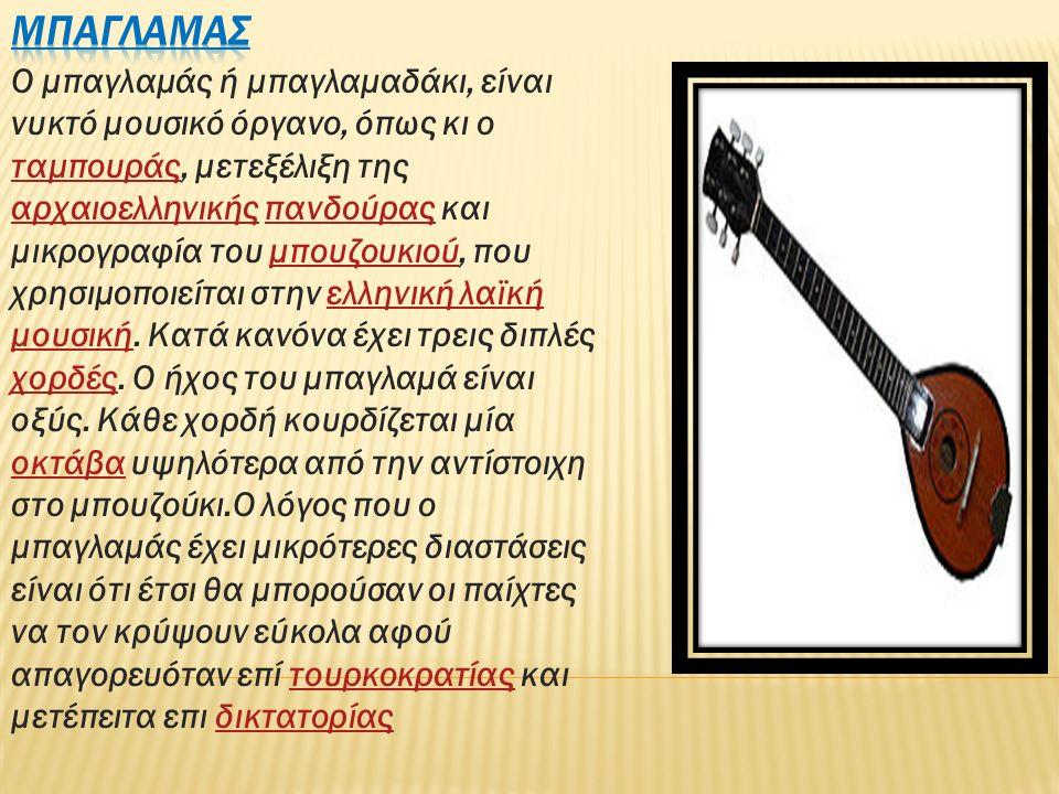 Ο μπαγλαμάς ή μπαγλαμαδάκι, είναι νυκτό μουσικό όργανο, όπως κι ο ταμπουράς, μετεξέλιξη της αρχαιοελληνικής πανδούρας και μικρογραφία του μπουζουκιού,