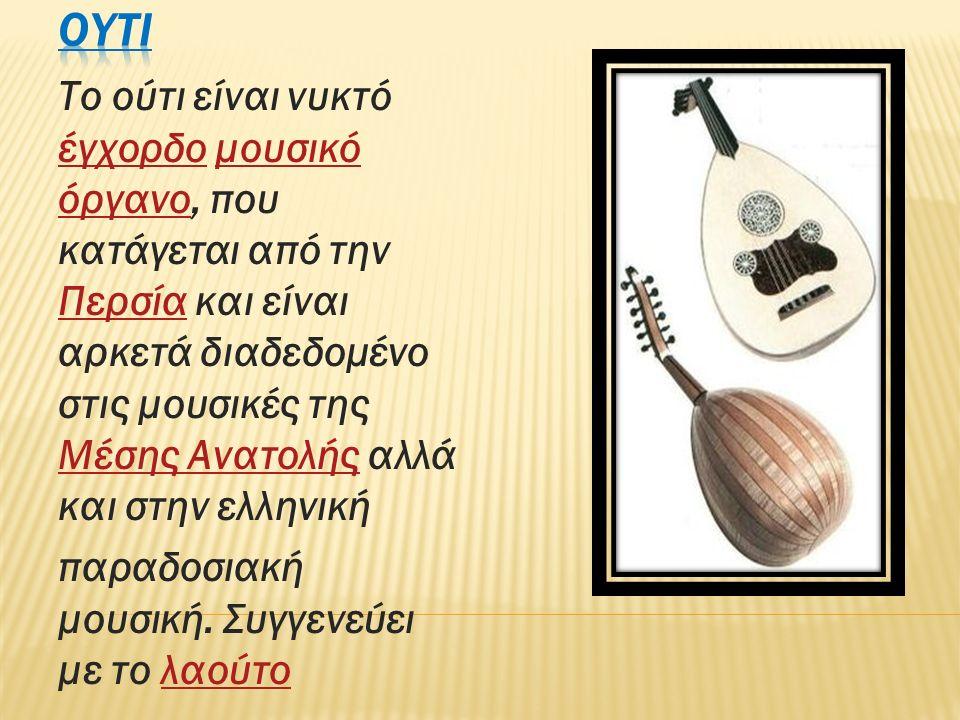 Το ούτι είναι νυκτό έγχορδο μουσικό όργανο, που κατάγεται από την Περσία και είναι αρκετά διαδεδομένο στις μουσικές της Μέσης Ανατολής αλλά και στην ελληνική έγχορδομουσικό όργανο Περσία Μέσης Ανατολής παραδοσιακή μουσική.