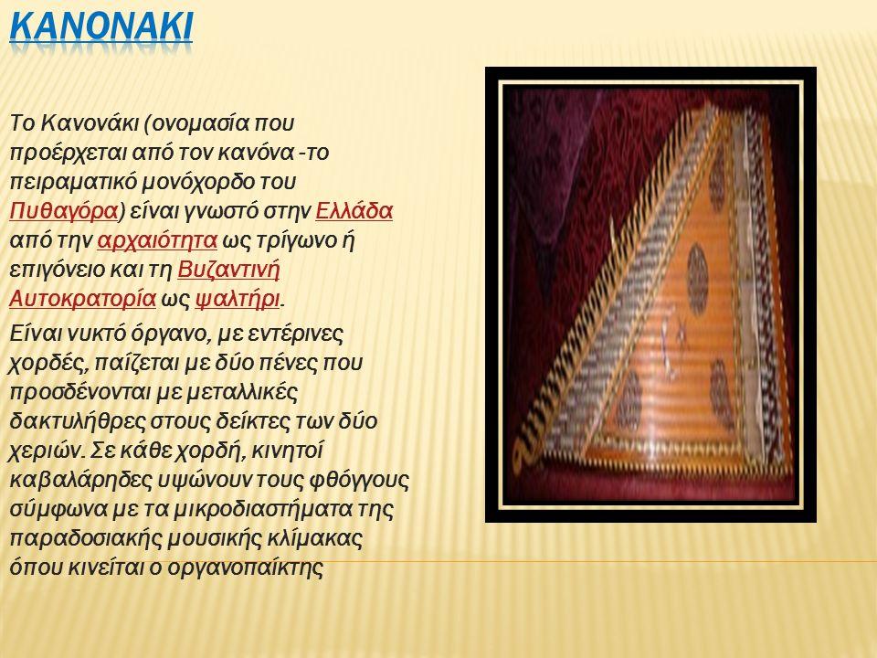 Το Κανονάκι (ονομασία που προέρχεται από τον κανόνα -το πειραματικό μονόχορδο του Πυθαγόρα) είναι γνωστό στην Ελλάδα από την αρχαιότητα ως τρίγωνο ή ε