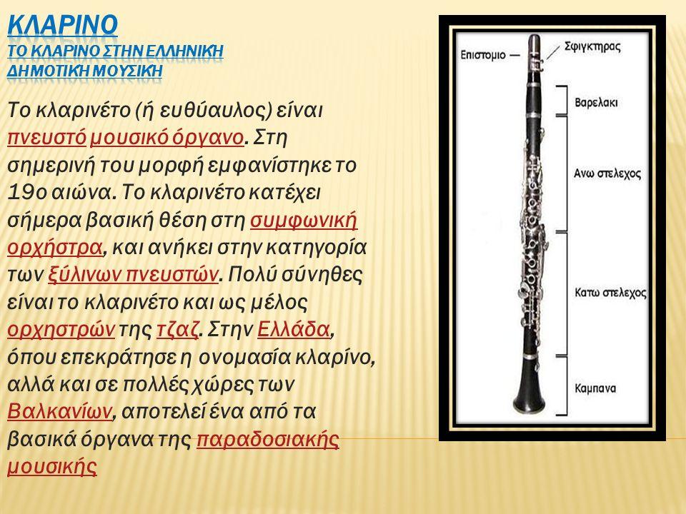 Το κλαρινέτο (ή ευθύαυλος) είναι πνευστό μουσικό όργανο. Στη σημερινή του μορφή εμφανίστηκε το 19ο αιώνα. Το κλαρινέτο κατέχει σήμερα βασική θέση στη