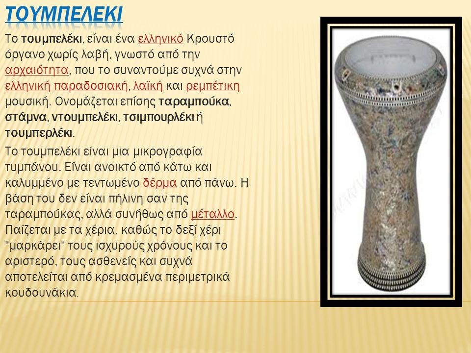 Το τουμπελέκι, είναι ένα ελληνικό Κρουστό όργανο χωρίς λαβή, γνωστό από την αρχαιότητα, που το συναντούμε συχνά στην ελληνική παραδοσιακή, λαϊκή και ρ