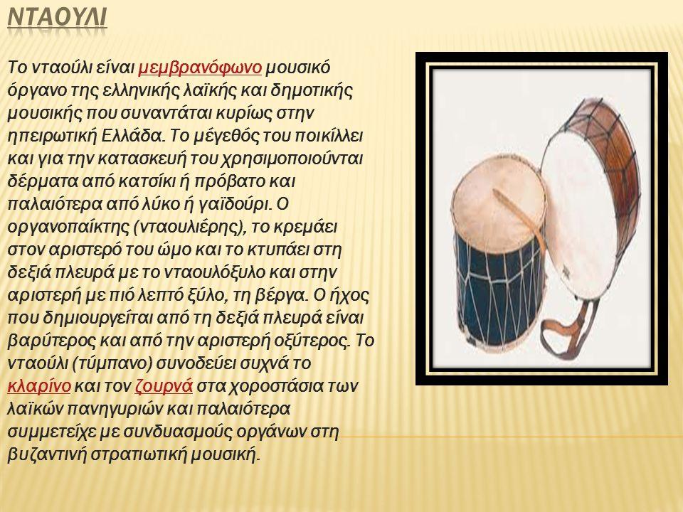 Το νταούλι είναι μεμβρανόφωνο μουσικό όργανο της ελληνικής λαϊκής και δημοτικής μουσικής που συναντάται κυρίως στην ηπειρωτική Ελλάδα. Το μέγεθός του