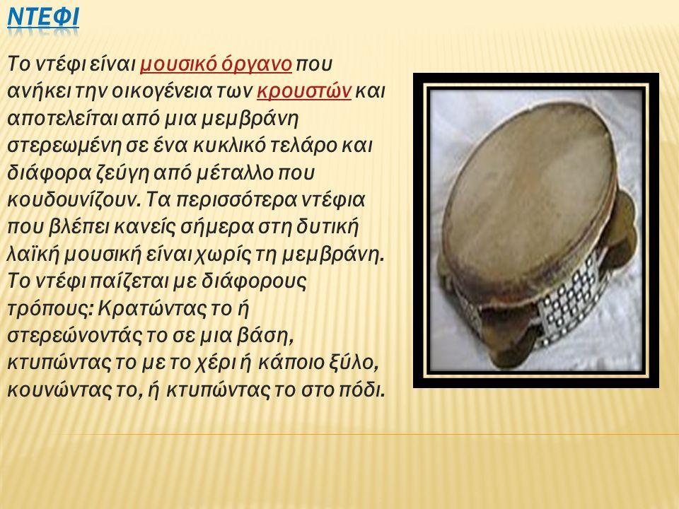 Το ντέφι είναι μουσικό όργανο που ανήκει την οικογένεια των κρουστών και αποτελείται από μια μεμβράνη στερεωμένη σε ένα κυκλικό τελάρο και διάφορα ζεύ