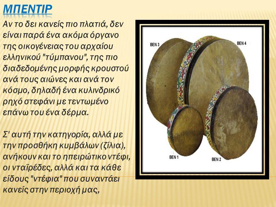 Αν το δει κανείς πιο πλατιά, δεν είναι παρά ένα ακόμα όργανο της οικογένειας του αρχαίου ελληνικού