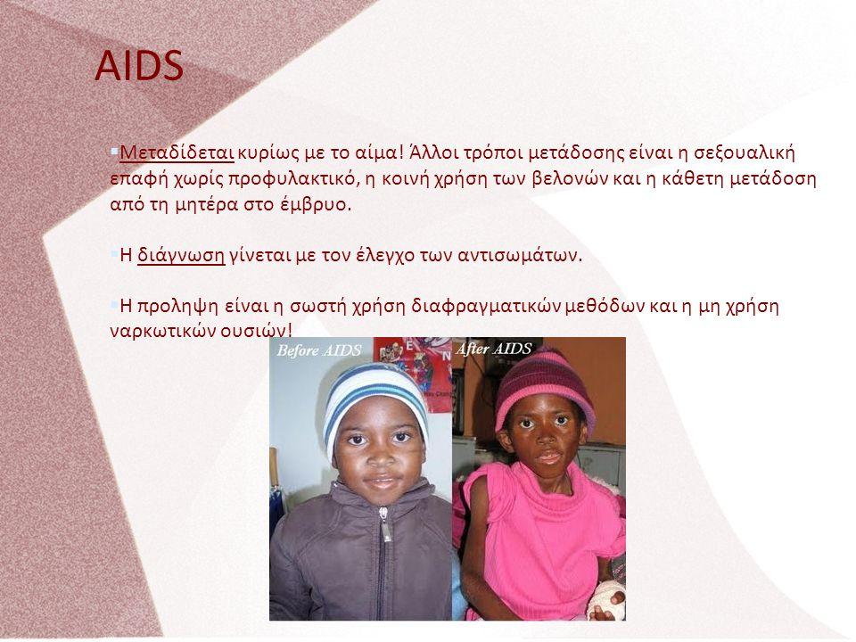 AIDS  Μεταδίδεται κυρίως με το αίμα.