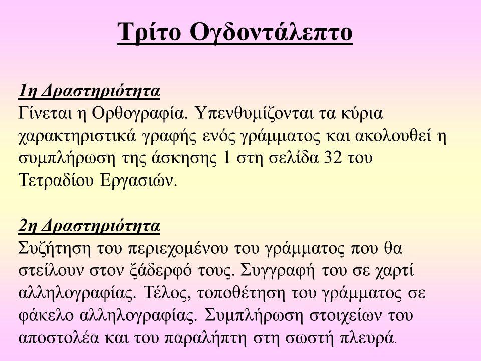Τρίτο Ογδοντάλεπτο 1η Δραστηριότητα Γίνεται η Ορθογραφία.
