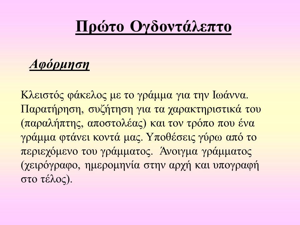 Πρώτο Ογδοντάλεπτο Αφόρμηση Κλειστός φάκελος με το γράμμα για την Ιωάννα. Παρατήρηση, συζήτηση για τα χαρακτηριστικά του (παραλήπτης, αποστολέας) και
