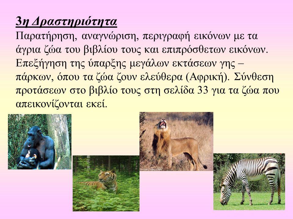 3η Δραστηριότητα Παρατήρηση, αναγνώριση, περιγραφή εικόνων με τα άγρια ζώα του βιβλίου τους και επιπρόσθετων εικόνων. Επεξήγηση της ύπαρξης μεγάλων εκ