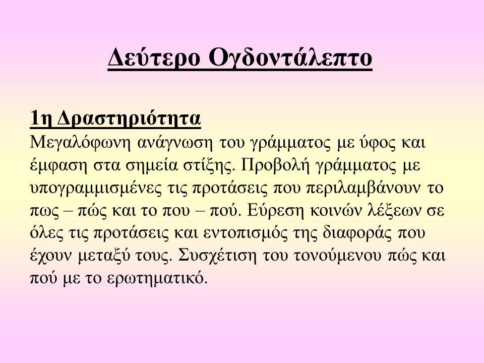 Δεύτερο Ογδοντάλεπτο 1η Δραστηριότητα Μεγαλόφωνη ανάγνωση του γράμματος με ύφος και έμφαση στα σημεία στίξης. Προβολή γράμματος με υπογραμμισμένες τις