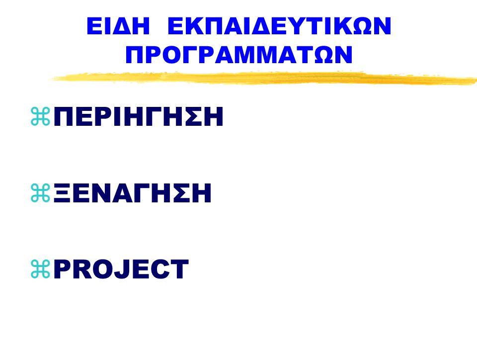 3 η Διάλεξη zΕκπαιδευτικά Προγράμματα