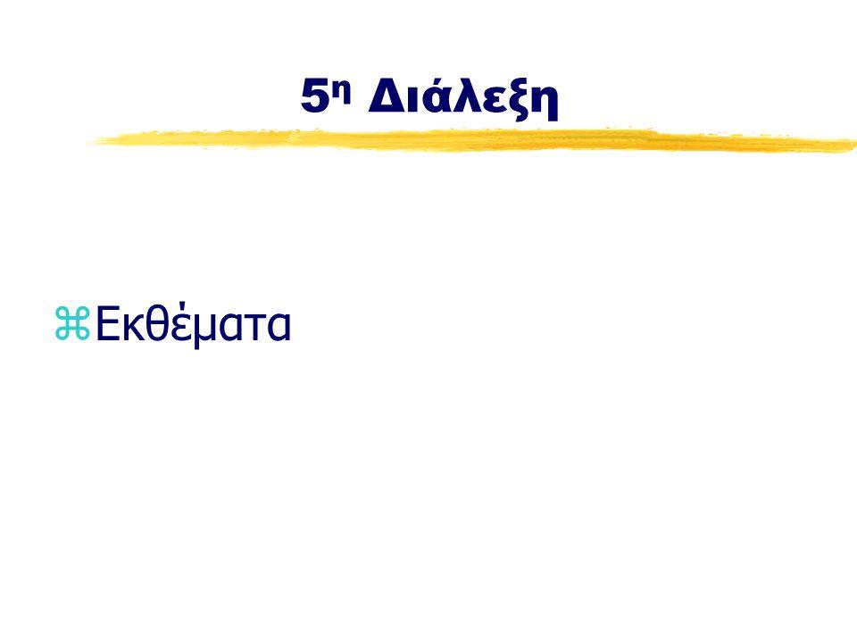 Σ Τ Ο Χ Ο Ι ΕΚΠΑΙΔΕΥΤΙΚΩΝ ΠΡΟΓΡΑΜΜΑΤΩΝ