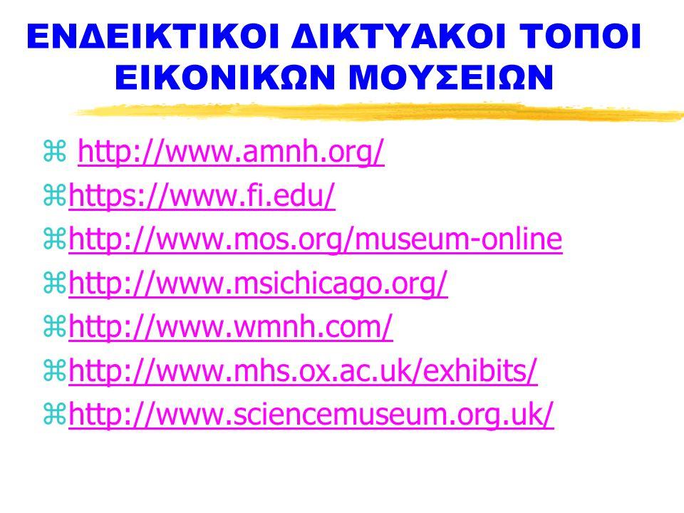 zΝα ερευνήσετε στο διαδίκτυο για δικτυακό τόπο γνωστών τεχνοεπιστημονικών μουσείων (π.χ.