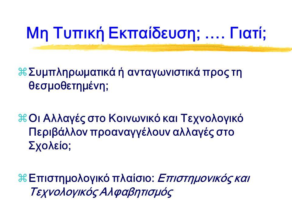 Μελέτη της οργάνωσης εκπαιδευτικών προγραμμάτων στο ΤΜΘ από εκπαιδευτικούς Α'βάθμιας (Ιωαννίδου, Κωνσταντίλα, Λιάζος, Μορφουλάκη, Μουσλή 2001) Ρωτήθηκαν με γραπτά ερωτηματολόγια 81 Δάσκαλοι/ες για:  τους παράγοντες που επηρεάζουν την απόφασή τους να οργανώσουν και υλοποιήσουν μια επίσκεψη στο ΤΜΘ  τα χαρακτηριστικά της επίσκεψης  την ανταπόκρισή τους στο σχεδιασμό του ΤΜΘ